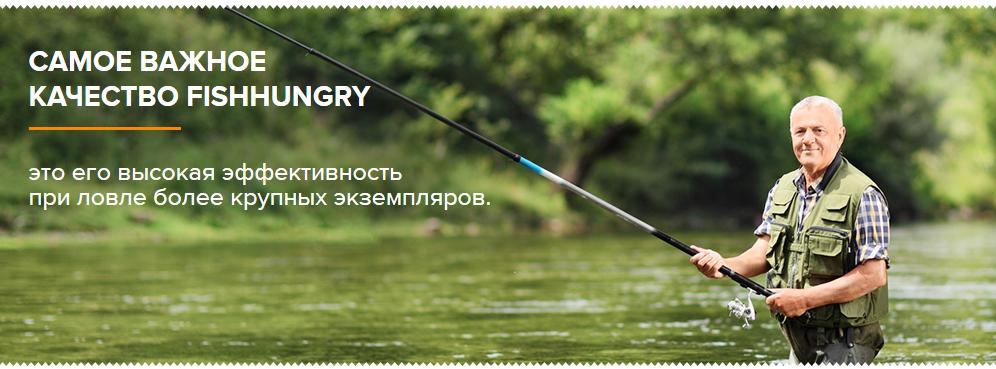 fishhungry-aktivator-attrakant